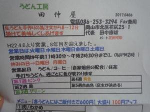 P1070651
