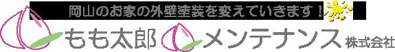 岡山のGAINA(外壁塗装)施工|安心・親切の「もも太郎メンテナンス」へ